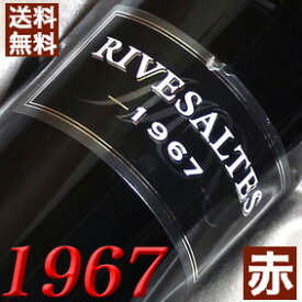 【送料無料 】 1967年 リヴザルト[1967] 500ミリ フランス ワイン ラングドック 赤ワイン 甘口 [1967] 昭和42年 お誕生日 結婚式 結婚記念日 プレゼント に誕生年 生まれ年 wine