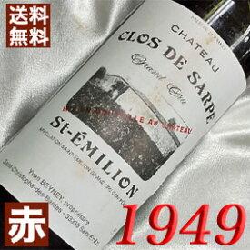 【送料無料】 1949年 シャトー・クロ・ド・サープ [1949] 750ml フランス ワイン ボルドー サンテミリオン 赤ワイン ミディアムボディ [1949] 昭和24年 お誕生日 結婚式 結婚記念日の プレゼント に誕生年 生まれ年 wine