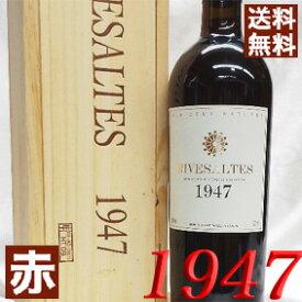 【送料無料】 1947年 リヴザルト [1947] 750ml オリジナル木箱・ラッピング付き フランス ワイン ラングドック 赤ワイン 甘口 デルヴィン・ア・エルヌ [1947] 昭和22年 記念日 お誕生日の プレゼント に誕生年 生まれ年 wine