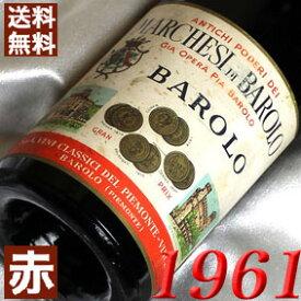 【送料無料】 1961年 バローロ [1961] 750ml イタリア ワイン ピエモンテ 赤ワイン ミディアムボディ マルケージ・バローロ [1961] 昭和36年 お誕生日 結婚式 結婚記念日 還暦祝い 退職祝い プレゼント に誕生年 生まれ年 wine