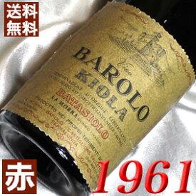 【送料無料】 1961年 バローロ [1961] 750ml イタリア ワイン ピエモンテ 赤ワイン ミディアムボディ バタシオーロ [1961] 昭和36年 お誕生日 結婚式 結婚記念日の プレゼント に誕生年 生まれ年 wine
