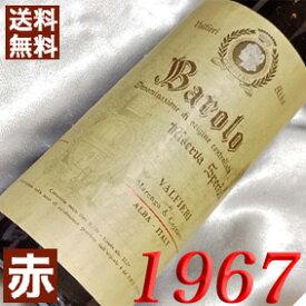 【送料無料】 1967年 バローロ・リゼルヴァ・スペシアル [1967] 750ml イタリア ワイン ピエモンテ 赤ワイン ミディアムボディ ヴァルフィエリ [1967] 昭和42年 お誕生日 結婚式 結婚記念日の プレゼント に誕生年 生まれ年のワイン!