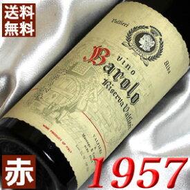 【送料無料】 1957年 バローロ・リゼルヴァ [1957] 750ml イタリア ワイン ピエモンテ 赤ワイン ミディアムボディ ヴァルフィエリ [1957] 昭和32年 お誕生日 結婚式 結婚記念日の プレゼント に誕生年 生まれ年 wine