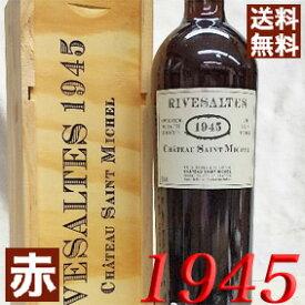 【送料無料】 1945年 リヴザルト [1945] 750ml オリジナル木箱・ラッピング付き フランス ワイン 赤ワイン 甘口 サン・ミッシェル [1945] 昭和20年 お誕生日 結婚式 記念日の プレゼント に誕生年 生まれ年 wine