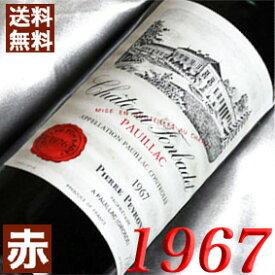 【送料無料】 1967年 シャトー・フォンバデ [1967] 750ml フランス ワイン ボルドー ポイヤック 赤ワイン ミディアムボディ [1967] 昭和42年 お誕生日 結婚式 結婚記念日 プレゼント 誕生年 生まれ年 wine