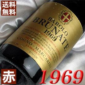 【送料無料】 1969年 バローロ・ブルナーテ [1969] 750ml イタリア ワイン ピエモンテ 赤ワイン ミディアムボディ マルカリーニ [1969] 昭和44年 お誕生日 結婚式 結婚記念日の プレゼント に誕生年 生まれ年のワイン!