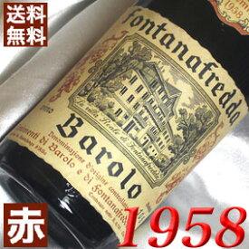 【送料無料】 1958年 バローロ・テニメンティ [1958] 750ml イタリア ワイン ピエモンテ 赤ワイン ミディアムボディ フォンタナフレッダ [1958] 昭和33年 お誕生日 結婚式 結婚記念日の プレゼント に誕生年 生まれ年 wine