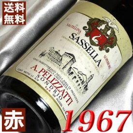 【送料無料】 1967年 ヴァルテッリーナ・スーペリオーレ サッセッラ [1967] 750ml イタリア ワイン ロンバルディア 赤ワイン ミディアムボディ ペリツァッティ [1967] 昭和42年 お誕生日 結婚式 結婚記念日の プレゼント に誕生年 生まれ年 wine