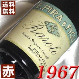 【送料無料】 1967年 バローロ [1967] 750ml イタリア ワイン ピエモンテ 赤ワイン ミディアムボディ E.ピラ [1967] 昭和42年 お誕生日 結婚式 結婚記念日の プレゼント に誕生年 生まれ年のワイン!