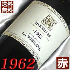 【送料無料】 1962年 リヴザルト [1962] 750ml フランス ワイン ラングドック 赤ワイン 甘口 ソビラーヌ[1962] 昭和37年 お誕生日 結婚式 結婚記念日 プレゼント 誕生年 生まれ年 wine