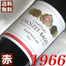 【送料無料】 1966年 シャトー・クロワゼ・バージュ [1966] 750mlフランス ワイン ボルドー ポイヤック 赤ワイン ミディアムボディ [1966] 昭和41年 お誕生日 結婚式 結婚記念日の プレゼント に誕生年 生まれ年 wine