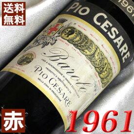 1961年 バローロ [1961] 750mlイタリア ワイン ピエモンテ 赤ワイン ミディアムボディ ピオ・チェザーレ [1961] 昭和36年 お誕生日 結婚式 結婚記念日 還暦祝い 退職祝い プレゼントに 誕生年 生まれ年 wine