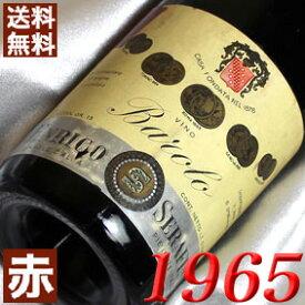 1965年 バローロ・リゼルヴァ [1965] 750ml イタリア ワイン ピエモンテ 赤ワイン ミディアムボディ エンリコ・セラフィノ [1965] 昭和40年 お誕生日 結婚式 結婚記念日の プレゼント に誕生年 生まれ年 wine