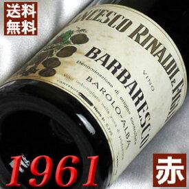 1961年 バルバレスコ [1961] 750ml イタリア ワイン ピエモンテ 赤ワイン ミディアムボディ フランチェスコ・リナルディ [1961] 昭和36年 お誕生日 結婚式 結婚記念日 還暦祝い 退職祝い プレゼント に誕生年 生まれ年 wine