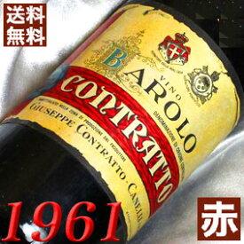 1961年 バローロ [1961] 750ml イタリア ワイン ピエモンテ 赤ワイン ミディアムボディ コントラット [1961] 昭和36年 お誕生日 結婚式 結婚記念日 還暦祝い 退職祝い プレゼント に誕生年 生まれ年 wine