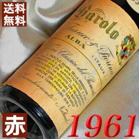 1961年 バローロ [1961] 750ml イタリア ワイン ピエモンテ 赤ワイン ミディアムボディ フランコ・フィオリナ [1961] 昭和36年 お誕生日 結婚式 結婚記念日 還暦祝い 退職祝い プレゼント に誕生年 生まれ年 wine