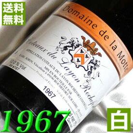 1967年 白ワイン コトー・デュ・レイヨン ロッシュフォール ドミセック [1967] 750ml フランス ワイン ロワール やや甘口 ラ・モット [1967] 昭和42年 お誕生日 結婚式 結婚記念日 プレゼント 誕生年 生まれ年 wine