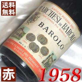 1958年 バローロ [1958] 750ml イタリア ヴィンテージ ワイン ピエモンテ 赤ワイン ミディアムボディ マルケージ・バローロ [1958] 昭和33年 お誕生日 結婚式 結婚記念日 プレゼント ギフト 対応可能 誕生年 生まれ年 wine