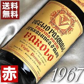 1967年 バローロ [1967] 750ml イタリア ワイン ピエモンテ 赤ワイン ミディアムボディ ヴェリオ・パスカル [1967] 昭和42年 お誕生日・結婚式・結婚記念日の プレゼント に誕生年・生まれ年のワイン!