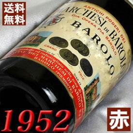 1952年 バローロ [1952] 750ml イタリア ヴィンテージ ワイン ピエモンテ 赤ワイン ミディアムボディ マルケージ・バローロ [1952] 昭和27年 お誕生日 結婚式 結婚記念日 プレゼント ギフト 対応可能 誕生年 生まれ年 wine
