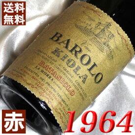 1964年 バローロ [1964] 750ml イタリア ヴィンテージ ワイン ピエモンテ 赤ワイン ミディアムボディ バタシオーロ [1964] 昭和39年 お誕生日 結婚式 結婚記念日 プレゼント ギフト 対応可能 誕生年 生まれ年 wine