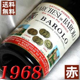 1968年 バローロ [1968] 750ml イタリア ヴィンテージ ワイン ピエモンテ 赤ワイン ミディアムボディ マルケージ・バローロ [1968] 昭和43年 お誕生日 結婚式 結婚記念日 プレゼント ギフト 対応可能 誕生年 生まれ年のワイン!
