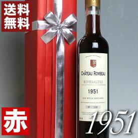 古希(古稀)の方へ 1951年リヴザルト [1951] 500ml オリジナル木箱入り・ラッピング付き フランス ヴィンテージ ワイン ラングドック 赤ワイン 甘口 シャトー・ロンボー [1951] 昭和26年 記念日 お誕生日 プレゼント ギフト 誕生年 生まれ年 wine