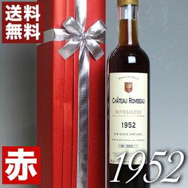 1952年リヴザルト [1952] 500ml オリジナル木箱入り・ラッピング付き フランス ヴィンテージ ワイン ラングドック 赤ワイン 甘口 シャトー・ロンボー [1952] 昭和27年 記念日 お誕生日 プレゼント ギフト 誕生年 生まれ年 wine