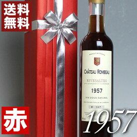1957年リヴザルト [1957] 500ml オリジナル木箱入り・ラッピング付き フランス ヴィンテージ ワイン ラングドック 赤ワイン 甘口 シャトー・ロンボー [1957] 昭和32年 記念日 お誕生日 プレゼント ギフト 誕生年 生まれ年 wine