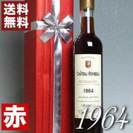1964年リヴザルト [1964] 500ml オリジナル木箱入り・ラッピング付き フランス ヴィンテージ ワイン ラングドック 赤ワイン 甘口 シャトー・ロンボー [1964] 昭和39年 記念日 お誕生日 プレゼント ギフト 誕生年 生まれ年 wine