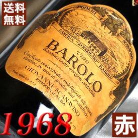 1968年 バローロ・リゼルヴァ・スペシアル [1968] 750ml イタリア ヴィンテージ ワイン ピエモンテ 赤ワイン ミディアムボディ スカナヴィーノ [1968] 昭和43年 お誕生日 結婚式 結婚記念日 プレゼント ギフト 対応可能 誕生年 生まれ年 wine