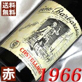 1966年 バルバレスコ [1966] 750ml イタリア ヴィンテージ ピエモンテ 赤ワイン ミディアムボディ カステッラーナ [1966]昭和41年 お誕生日 結婚式 結婚記念日 プレゼント ギフト 対応可能 誕生年 生まれ年 wine