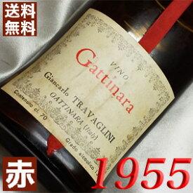 1955年 ガッティナーラ [1955] 750ml イタリア ヴィンテージ ワイン ピエモンテ 赤ワイン ミディアムボディ トラヴァリーニ [1955] 昭和30年 お誕生日 結婚式 結婚記念日 プレゼント ギフト 対応可能 誕生年 生まれ年 wine