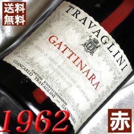 1962年 ガッティナーラ [1962] 750ml イタリア ヴィンテージ ワイン ピエモンテ 赤ワイン ミディアムボディ トラヴァリーニ [1962] 昭和37年 お誕生日 結婚式 結婚記念日 プレゼント ギフト 対応可能 誕生年 生まれ年 wine