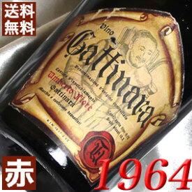 1964年 ガッティナーラ・リゼルヴァ [1964] 750ml イタリア ヴィンテージ ワイン ピエモンテ 赤ワイン ミディアムボディ ウンベルト・フィオーレ [1964] 昭和39年 お誕生日 結婚式 結婚記念日 プレゼント ギフト 対応可能 誕生年 生まれ年 wine