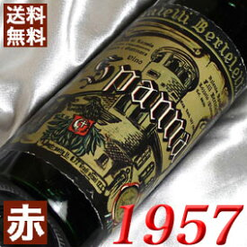 1957年 ヴィーノ・スパンナ [1957] 750ml イタリア ヴィンテージ ワイン ピエモンテ 赤ワイン ミディアムボディ ベルテレッティ [1957] 昭和32年 お誕生日 結婚式 結婚記念日 プレゼント ギフト 対応可能 誕生年 生まれ年 wine