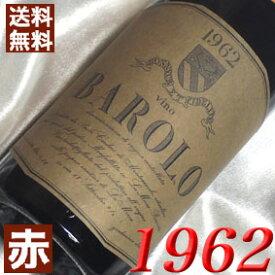 1962年 バローロ [1962] 750ml イタリア ヴィンテージ ワイン ピエモンテ 赤ワイン ミディアムボディ コルデロ・モンテツェモロ [1962] 昭和37年 お誕生日 結婚式 結婚記念日 プレゼント ギフト 対応可能 誕生年 生まれ年 wine