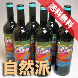 【取り寄せ商品】【送料無料】フィエスタ デ・アスル・イ・ガランサ 6本セット Fiest de Azul y Garanza スペインワイン/ 赤ワイン/750ml×6/ビオロジック(無認証) 【自然派ワイン ビオワイン 有機栽培ワイン オーガニックワイン】