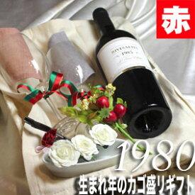 1980 生まれ年の赤ワイン(甘口)とワイングッズのカゴ盛り 詰め合わせギフトセット リヴザルト 1980年【送料無料】【メッセージカード付】【グラス付ワイン】【ラッピング付】【セット】【お祝い】【プレゼント】【ギフト】