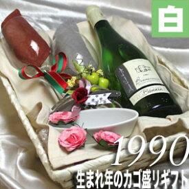 1990 生まれ年の白ワイン(やや辛口)とワイングッズのカゴ盛り 詰め合わせギフトセット フランス・アルザス産ワイン 1990年【送料無料】【メッセージカード付】【グラス付ワイン】【ラッピング付】【セット】【お祝い】【プレゼント】【ギフト】