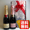 ■送料無料■モエ・エ・シャンドン ブリュット & モエ・エ・シャンドン ロゼ ハーフボトル 2本組シャンパンセット 葡…