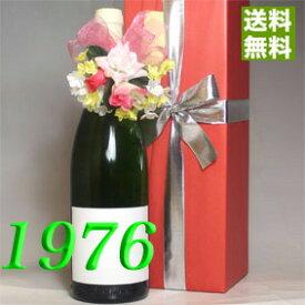 【送料無料】 1976年 白ワイン 【無料で、コサージュ&木箱包装付き・メッセージカード対応可能】モンルイ ドミ・セック [1976] フランス ワイン 生まれ年 [1976] 昭和51年 プレゼント 誕生年 ビンテージワイン ヴィンテージワイン