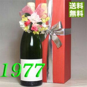 1977年 白ワイン 【無料で、コサージュ&木箱包装付き・メッセージカード対応可能】ボンヌゾー [1977] 750ml フランス ヴィンテージ ワイン ロワール 甘口 生まれ年 1977 昭和52年 プレゼント ギ