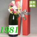 【送料無料】 1981年 白ワイン 【コサージュ・木箱包装・メッセージカード・無料で付いてます】ボンヌゾー [1981] フランス ワイン 生まれ年 [1981] 昭和56年 プレゼント 誕生年 ビン
