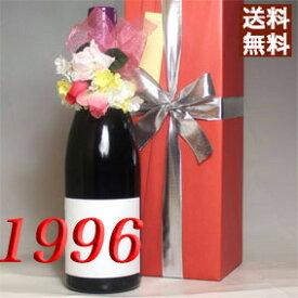 [1996]【送料無料】【無料で、コサージュ&木箱包装付き・メッセージカード対応可能】生まれ年[1996]のプレゼントに、1996年 のフランス・ブルゴーニュ産 赤 ワイン ブルゴーニュ・ルージュ [1996] 【誕生年・ビンテージワイン・ヴィンテージワイン】