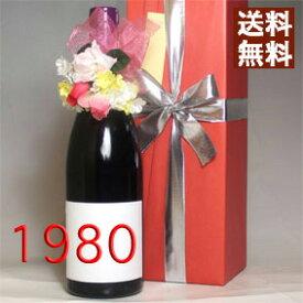 【送料無料・コサージュ付き・木箱包装・無料メッセージカード】生まれ年[1980]年のプレゼントに、1980年のフランス・ブルゴーニュ産赤ワイン フィクサン ルージュ[1980]【誕生年・ビンテージワイン・ヴィンテージワイン・生まれ年ワイン】