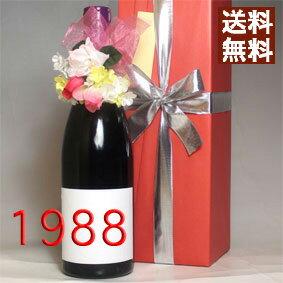 【送料無料】【コサージュ・木箱包装・メッセージカード・無料で付いてます】生まれ年[1988]年のプレゼントに、1988年のフランス産赤ワインシャトー ド・カンダル [1988]【誕生年・ビンテージワイン・ヴィンテージワイン・生まれ年ワイン】