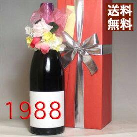 【送料無料】【無料で、コサージュ&木箱包装付き・メッセージカード対応可能】生まれ年[1988]のプレゼントに、1988年のフランス産赤ワイン ヴォルネー [1988]【誕生年・ビンテージワイン・ヴィンテージワイン・生まれ年ワイン】