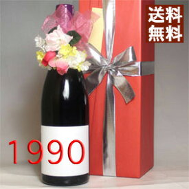 1990年 【無料で、コサージュ&木箱包装付き・メッセージカード対応可能】生まれ年 [1990] のプレゼントに、フランス・ボルドー産赤ワインシャトー ベル・エール ラグラーヴ 【ビンテージワイン・ヴィンテージワイン】 wine 酒