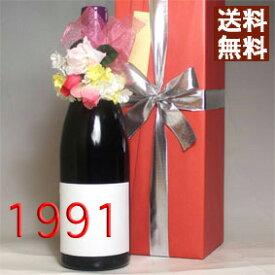 【送料無料】【コサージュ・木箱包装・メッセージカード・無料で付いてます】 生まれ年[1991]年のプレゼントに、1991年のフランス・ブルゴーニュ産赤ワイン ポマール レア・セレクション [1991] 【誕生年・ビンテージワイン・ヴィンテージワイン・生まれ年ワイン】